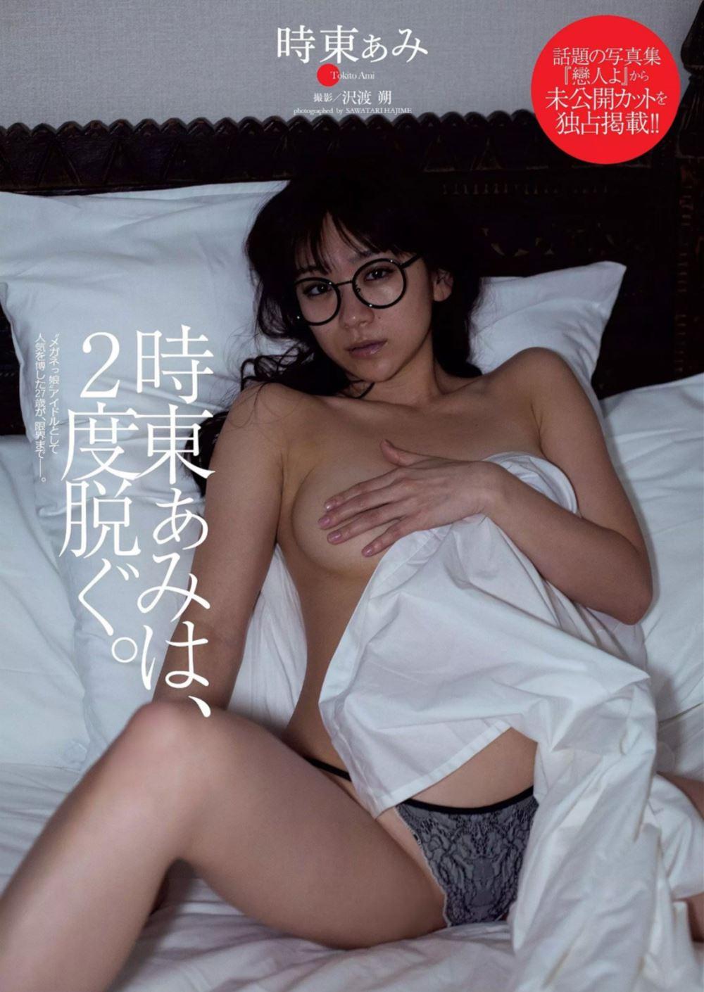 時東ぁみ 元祖メガネアイドルの完脱ぎ画像