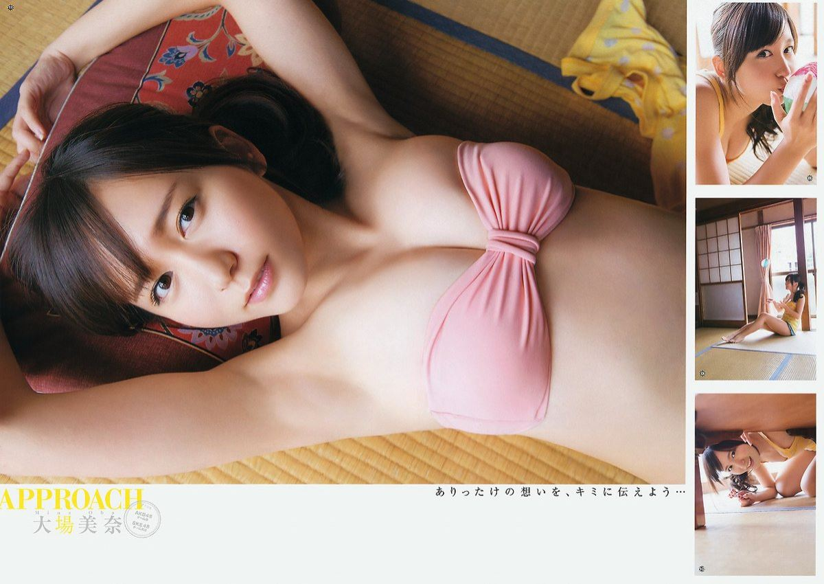 大場美奈 画像 48