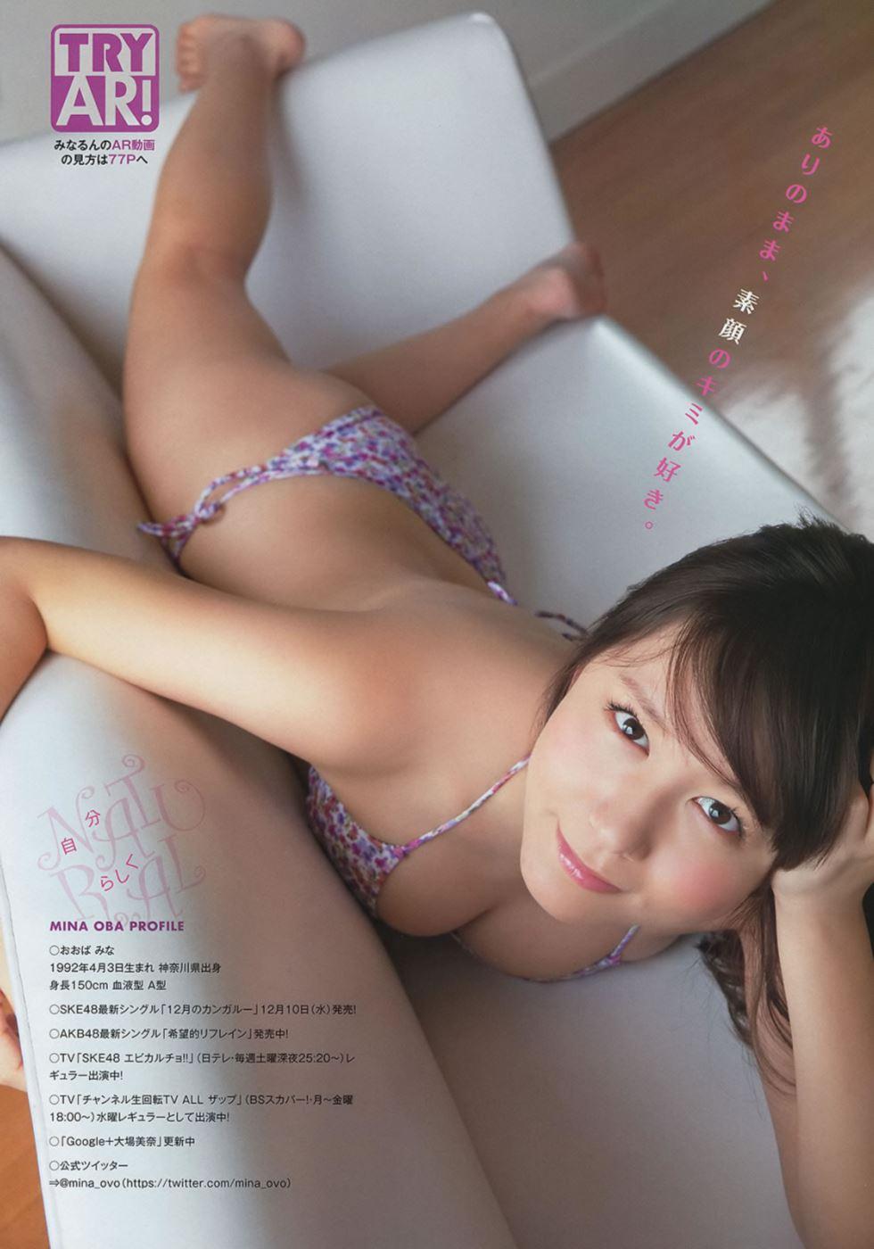 大場美奈 画像 91