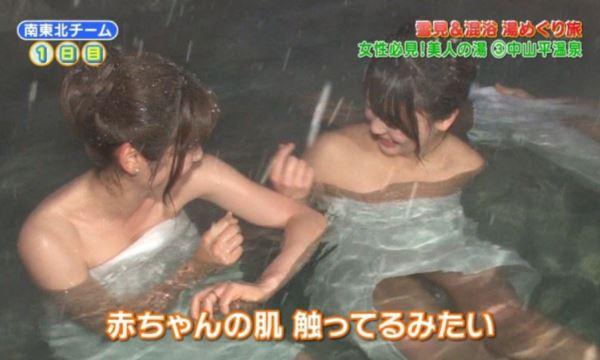テレ東の温泉番組でマン毛が映る放送事故!!(※拡大画像あり)