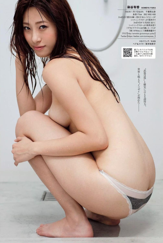 染谷有香 エロ画像 102
