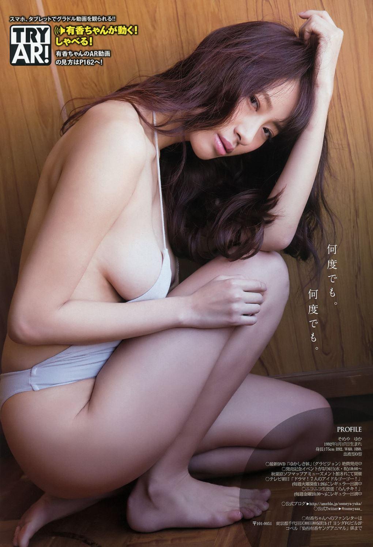 染谷有香 エロ画像 113