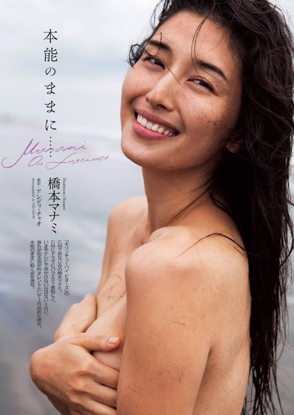 橋本マナミ グラビア画像 93