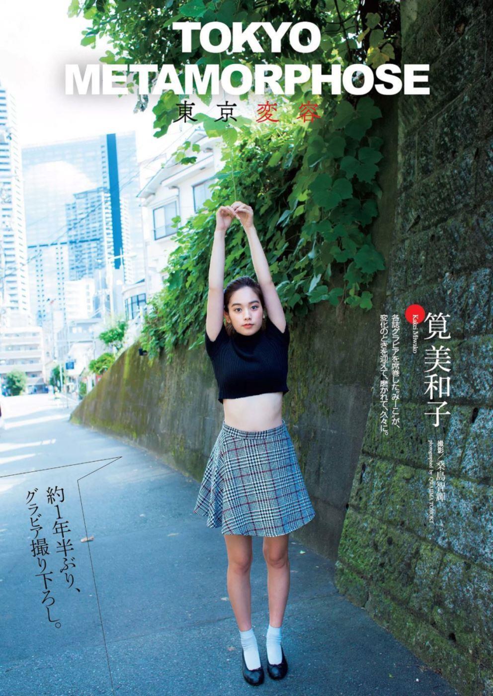 筧美和子 最新グラビア画像 108