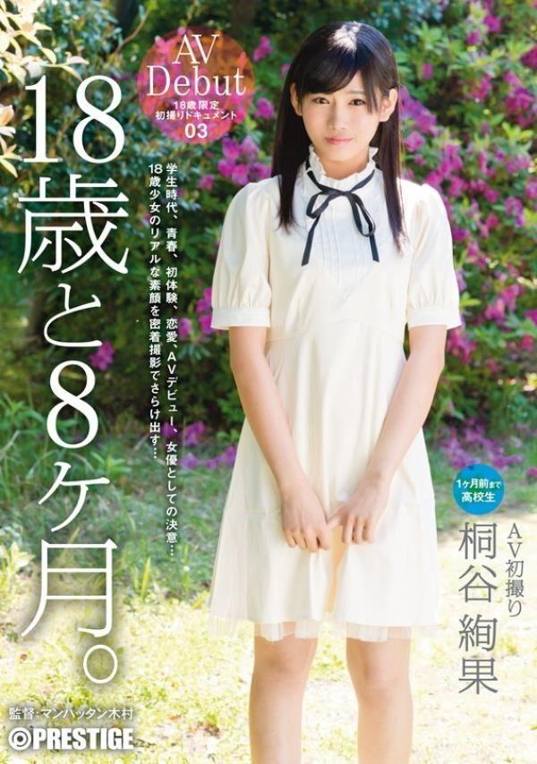 桐谷絢果 18歳 美少女 AV 画像 1