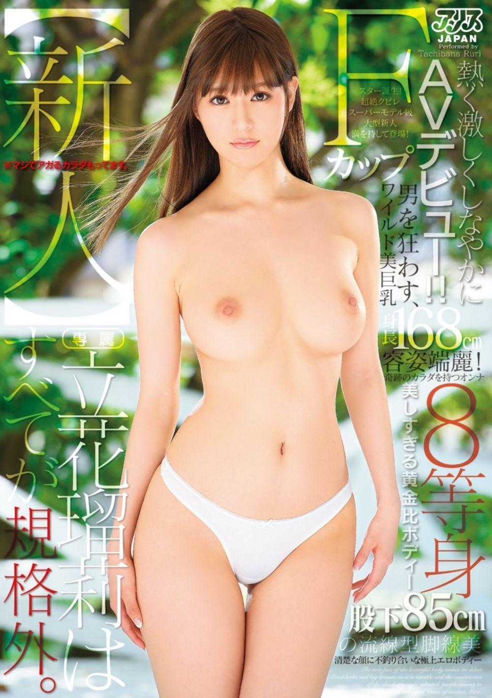 立花瑠莉 流線型脚線美 AV女優 セックス 画像 12