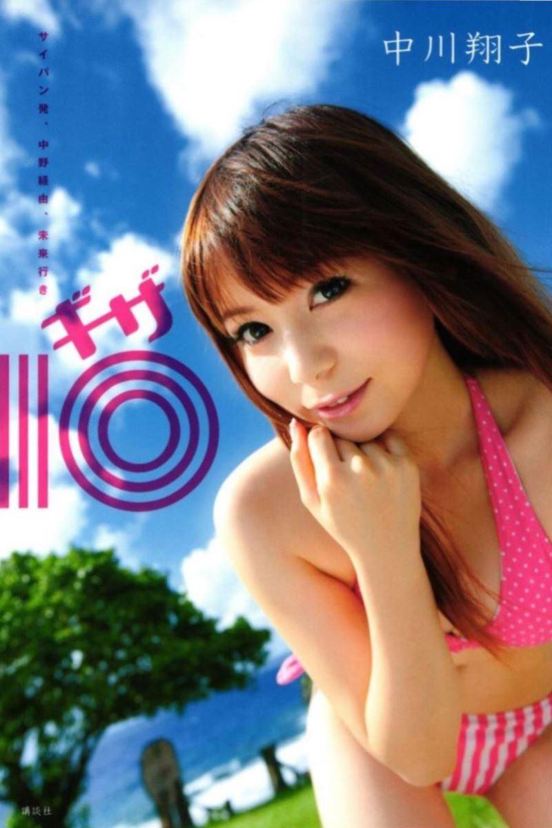 中川翔子の水着写真集「ギザ10」画像 1