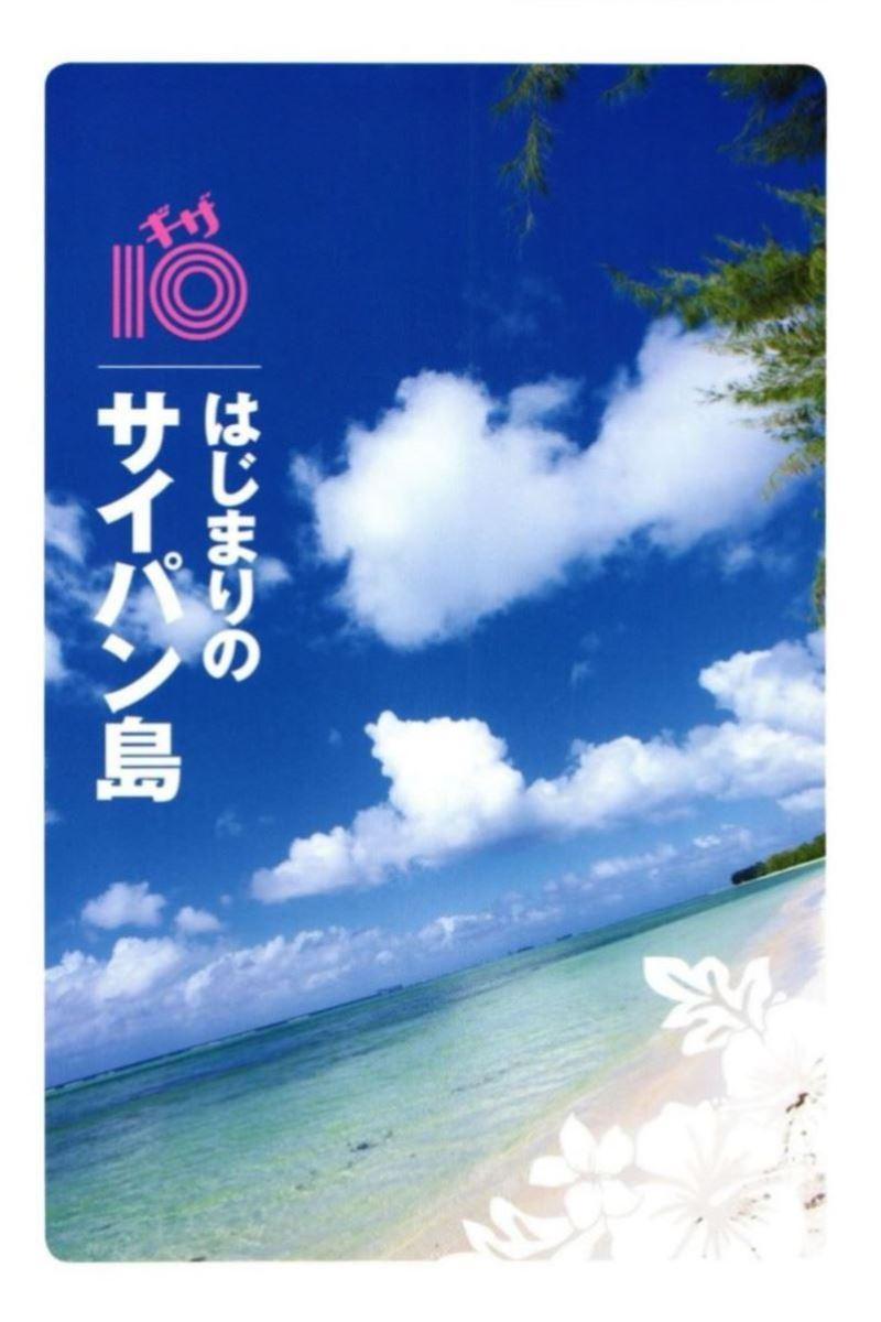 中川翔子の水着写真集「ギザ10」画像 2