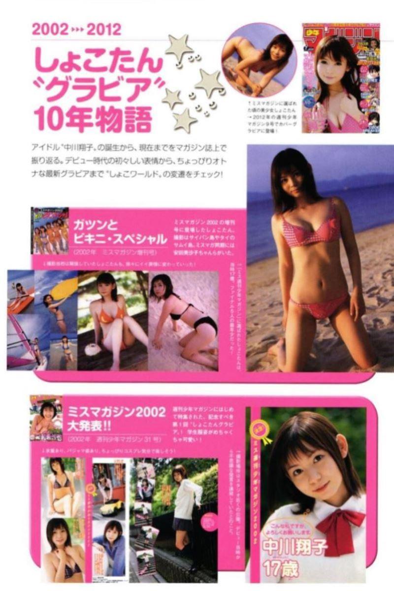中川翔子の水着写真集「ギザ10」画像 87