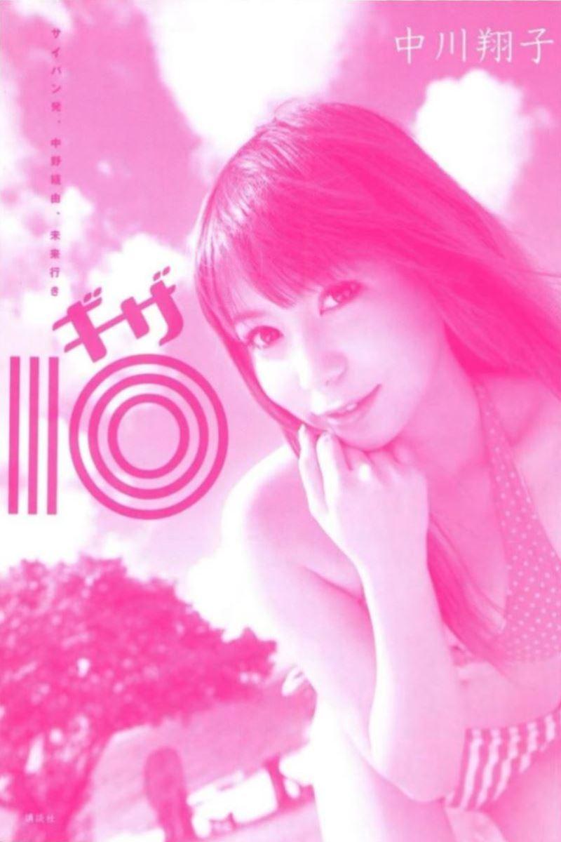 中川翔子の水着写真集「ギザ10」画像 99