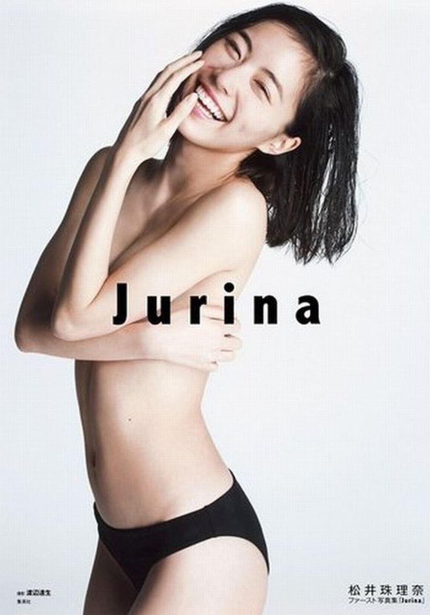松井珠理奈の手ぶら写真集「Jurina」画像 145