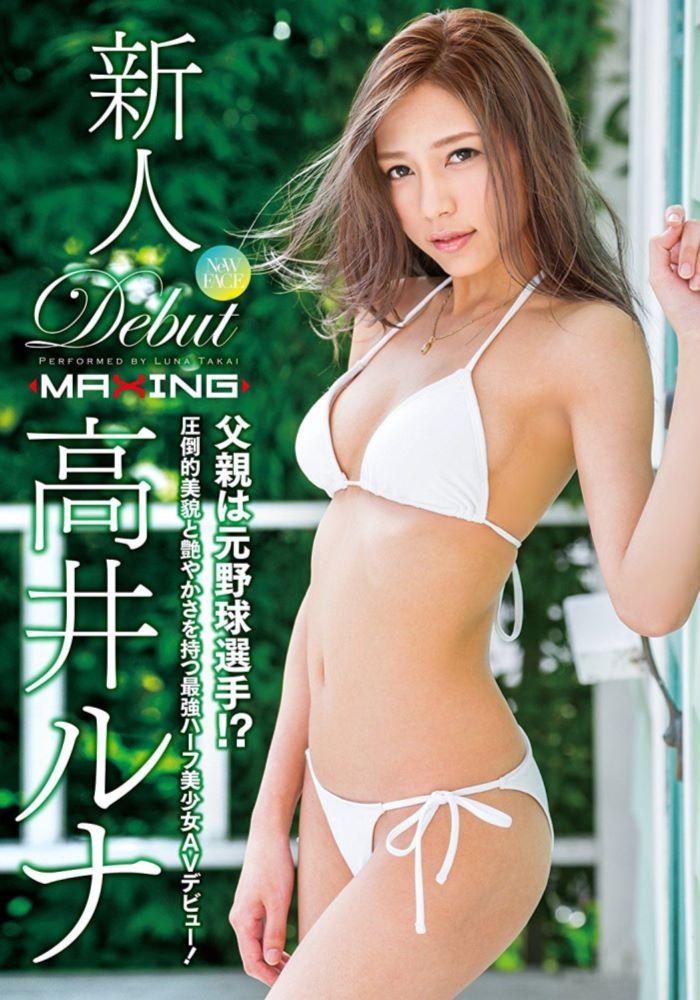 高井ルナ ハーフ美少女 絶頂セックス画像 5