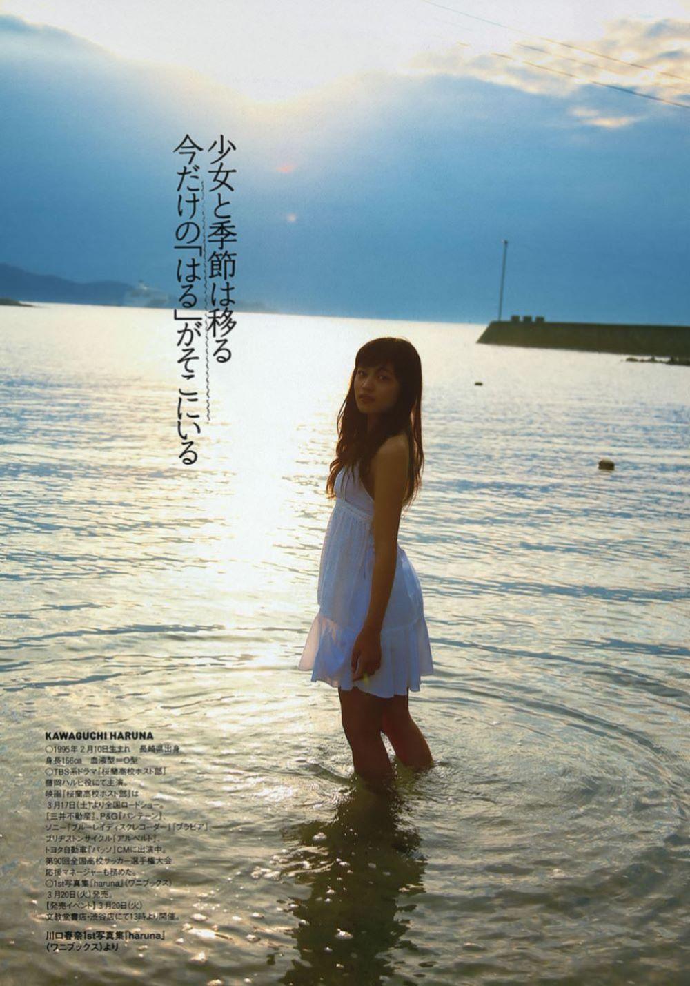 川口春奈の最新ビキニでシコれる水着グラビア画像 46