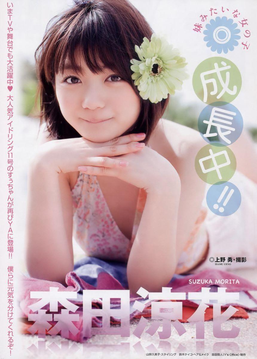 森田涼花 ちっぱい かわいい 水着グラビア画像 9