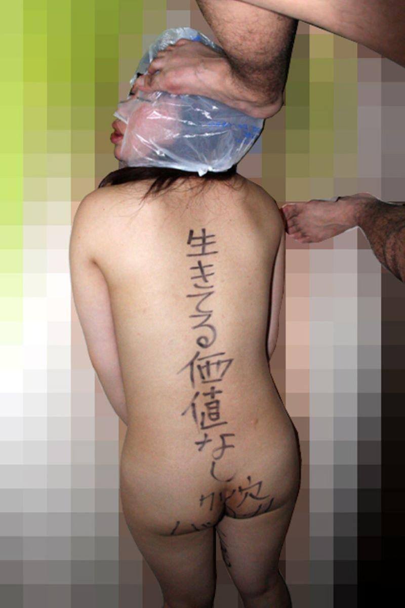 身体に落書きされた肉便器のエロ画像 2