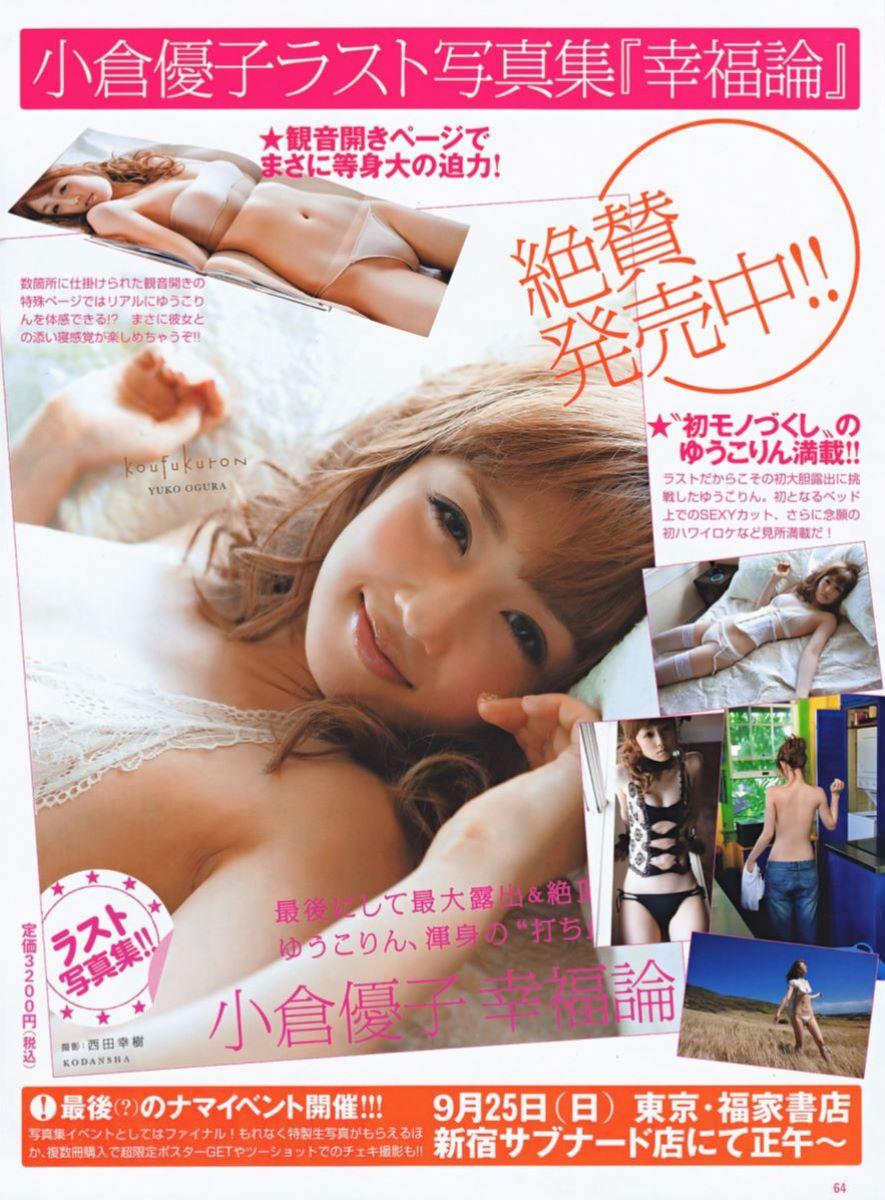 小倉優子 エロ画像 154
