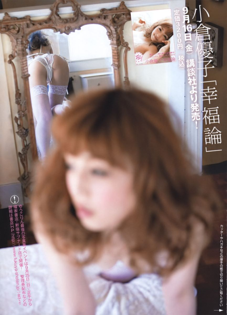 小倉優子 エロ画像 180