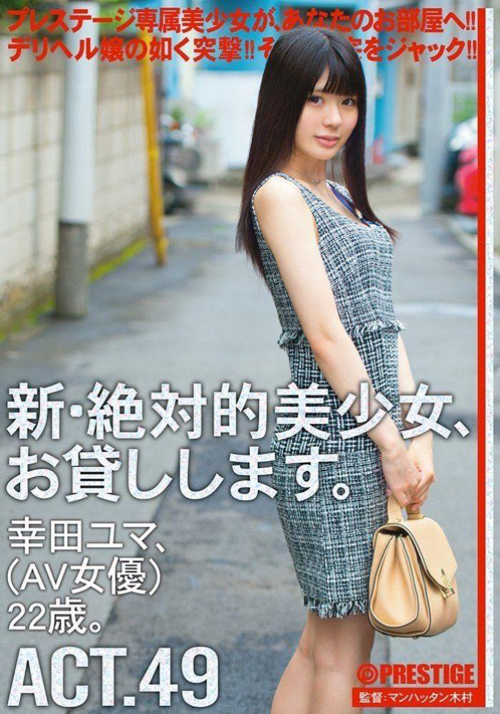 藤波さとり 幸田ユマ AV画像 43