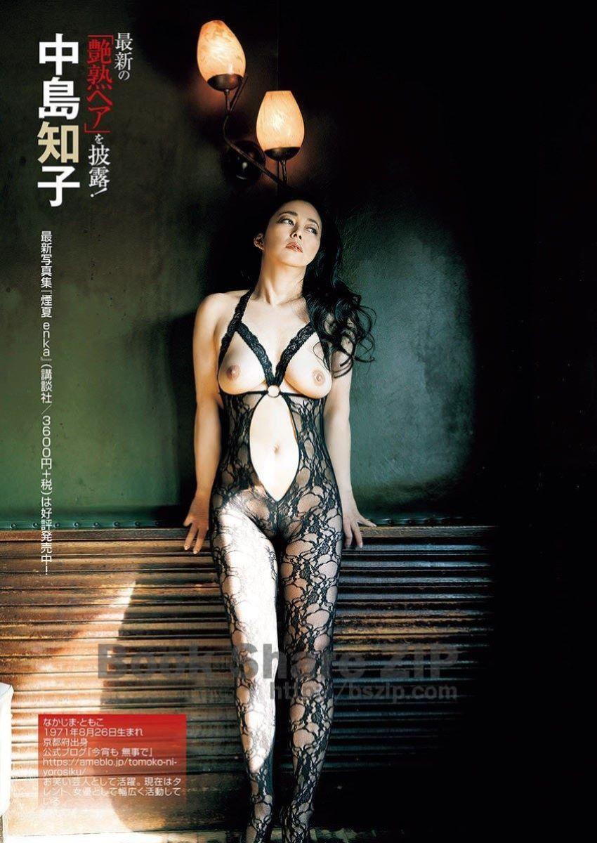 中島知子 最新 ヘアヌード画像 15