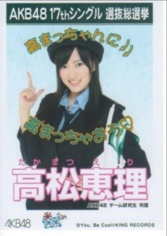 橘梨紗(元AKB48 高松恵理) エロ画像 86