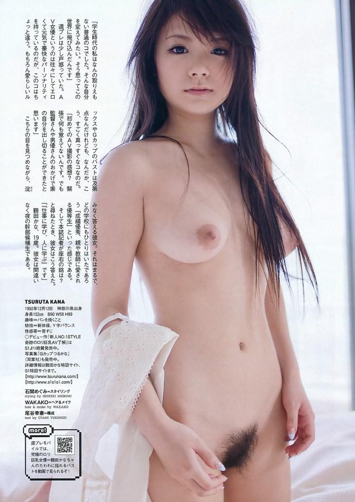 AV女優 鶴田かな エロ画像 180