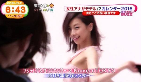 加藤綾子(カトパン)ブラ見え画像 1