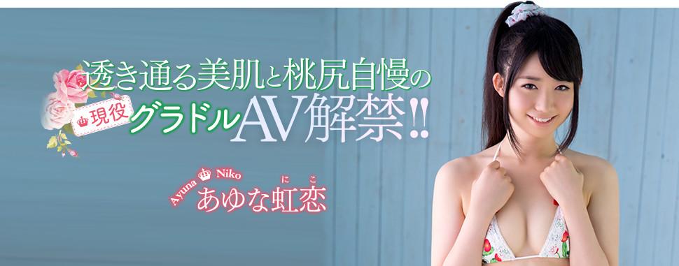 あゆな虹恋 画像 12