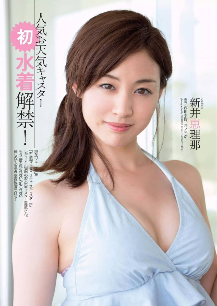 新井恵理那 画像 9