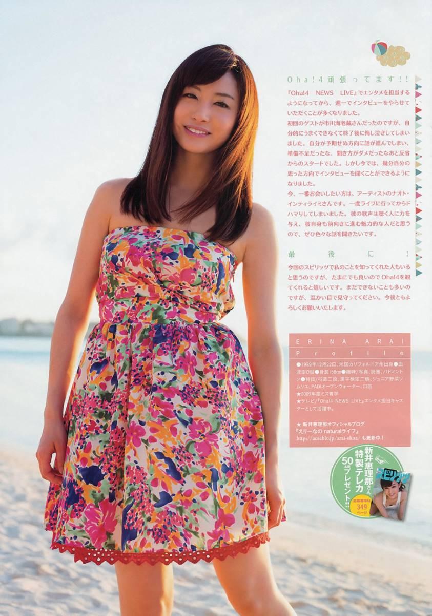 新井恵理那 画像 25
