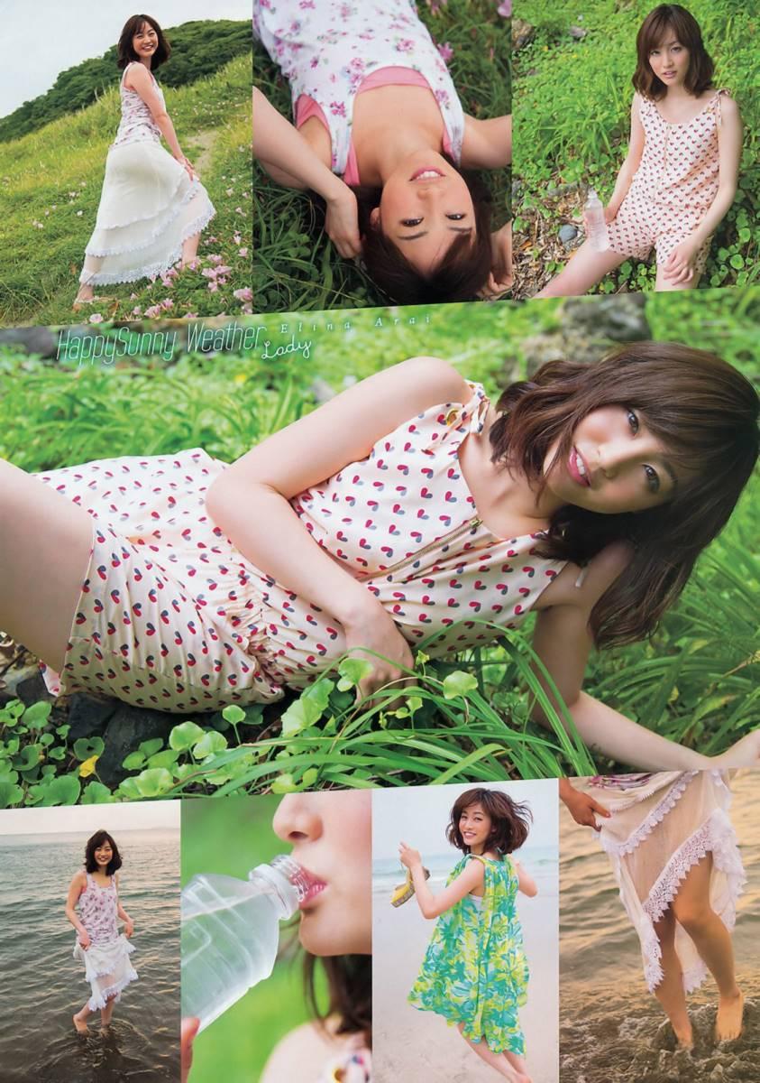 新井恵理那 画像 39