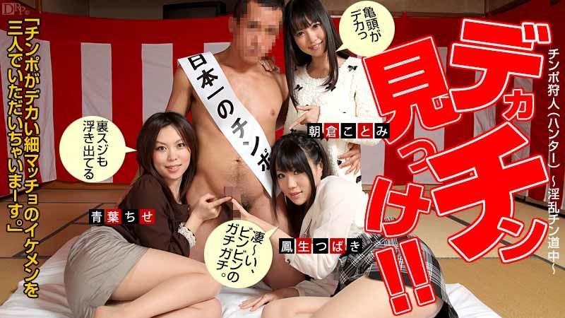 朝倉ことみ セックス画像 115