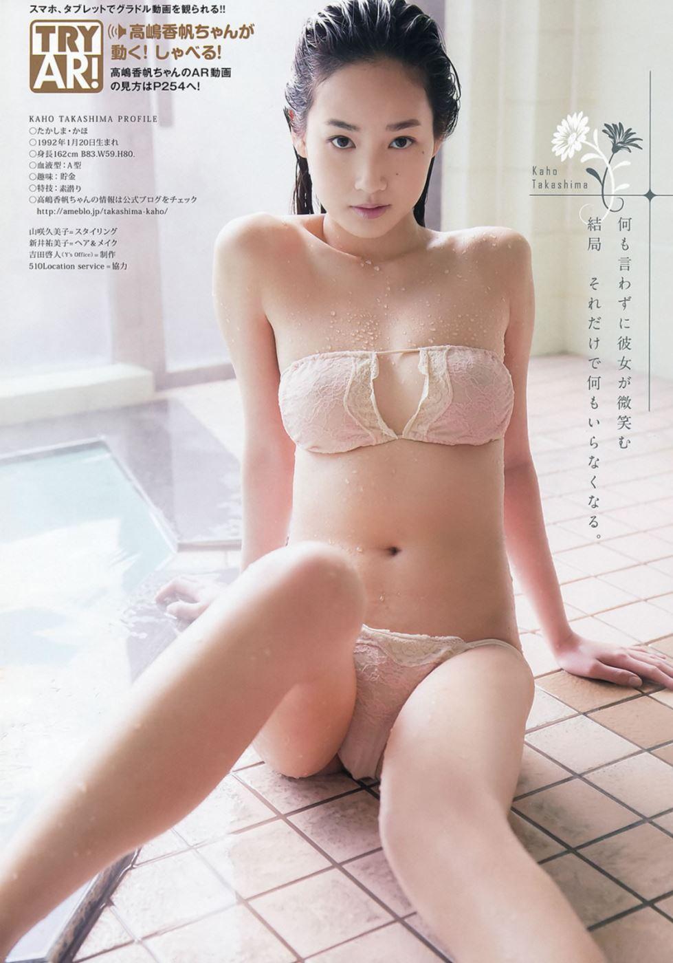 高嶋香帆 セクシー画像 96