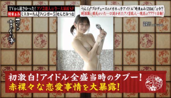 時東ぁみ セックス体験暴露画像 1