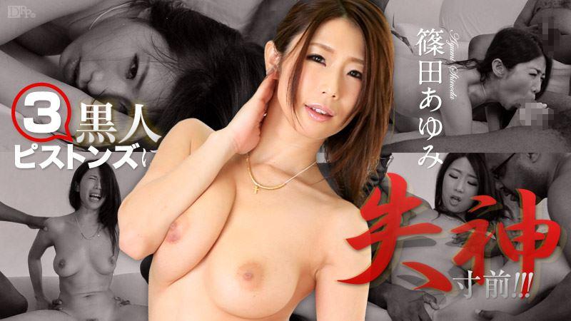 篠田あゆみ 黒人・乱交セックス画像 116