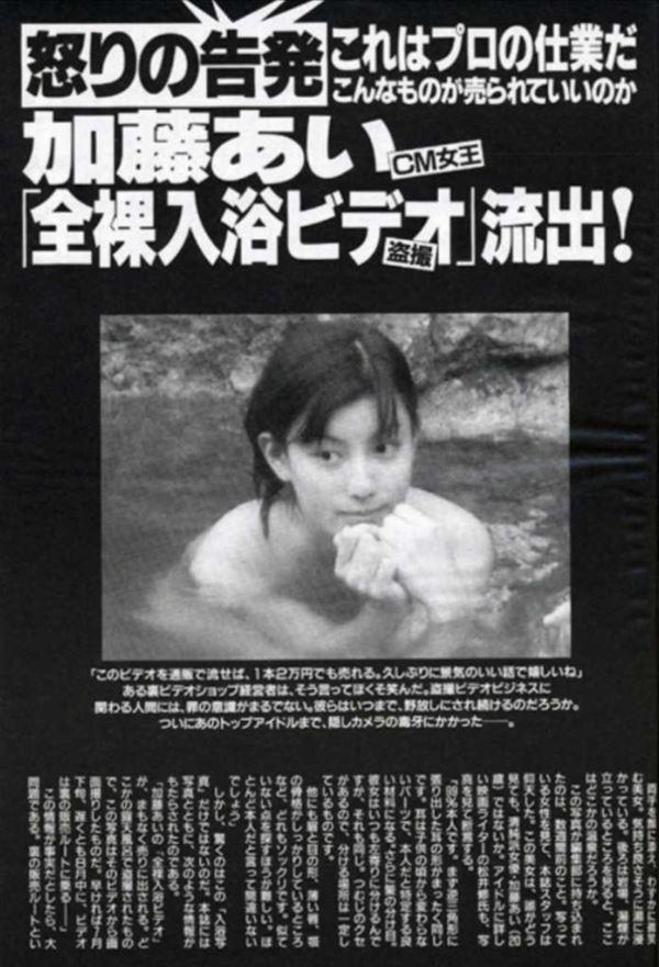 加藤あい・深田恭子の温泉盗撮ヌード画像 1
