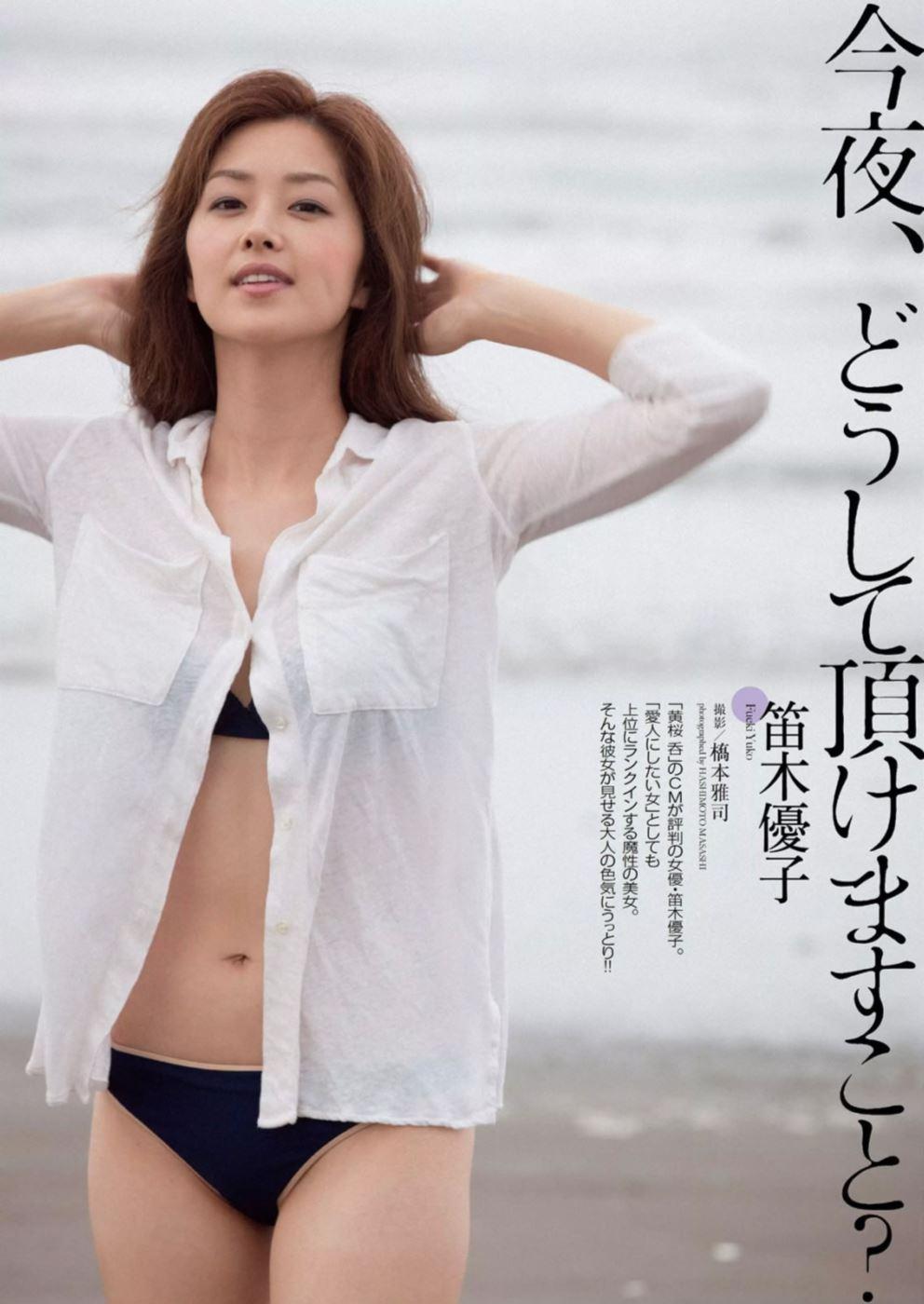 笛木優子(ユミン)画像 71