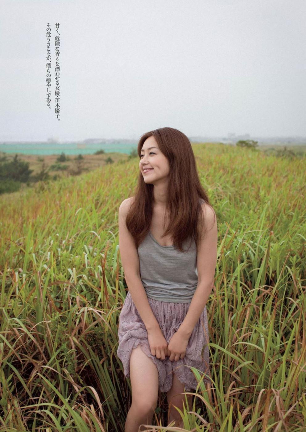 笛木優子(ユミン)画像 75