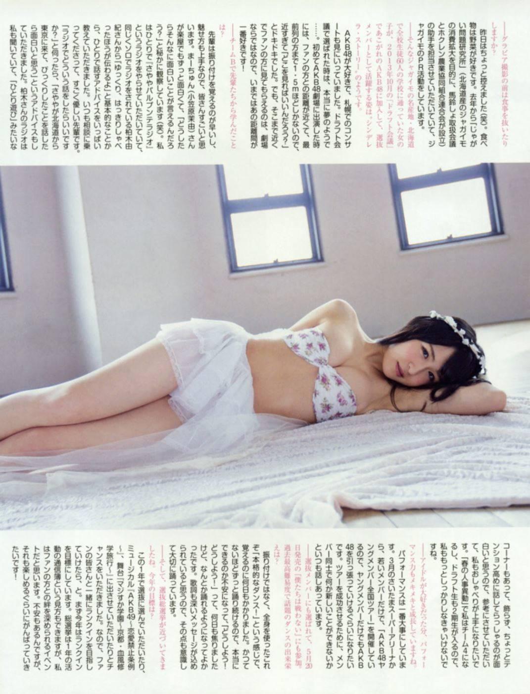 川本紗矢 画像 32