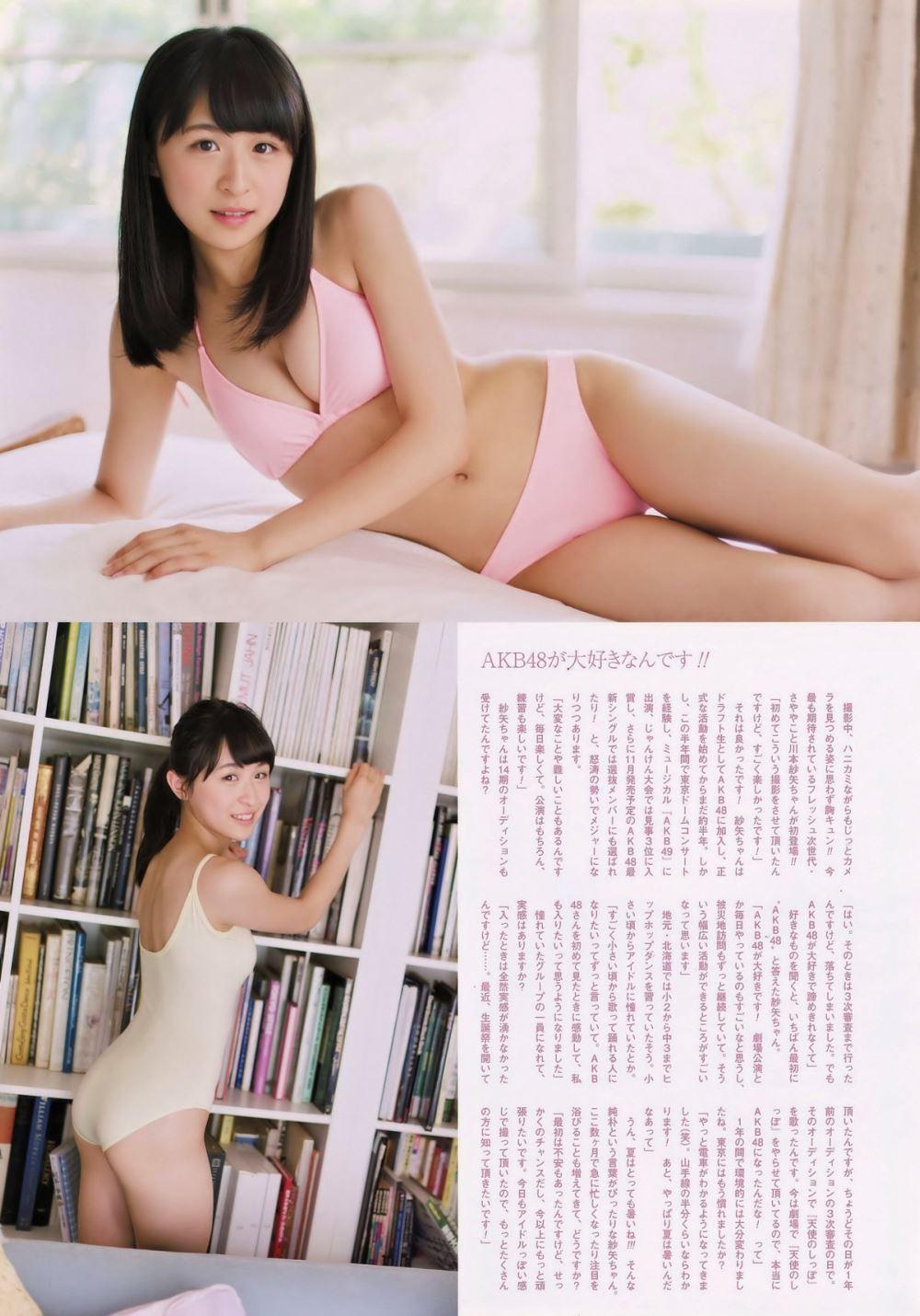 川本紗矢 画像 64