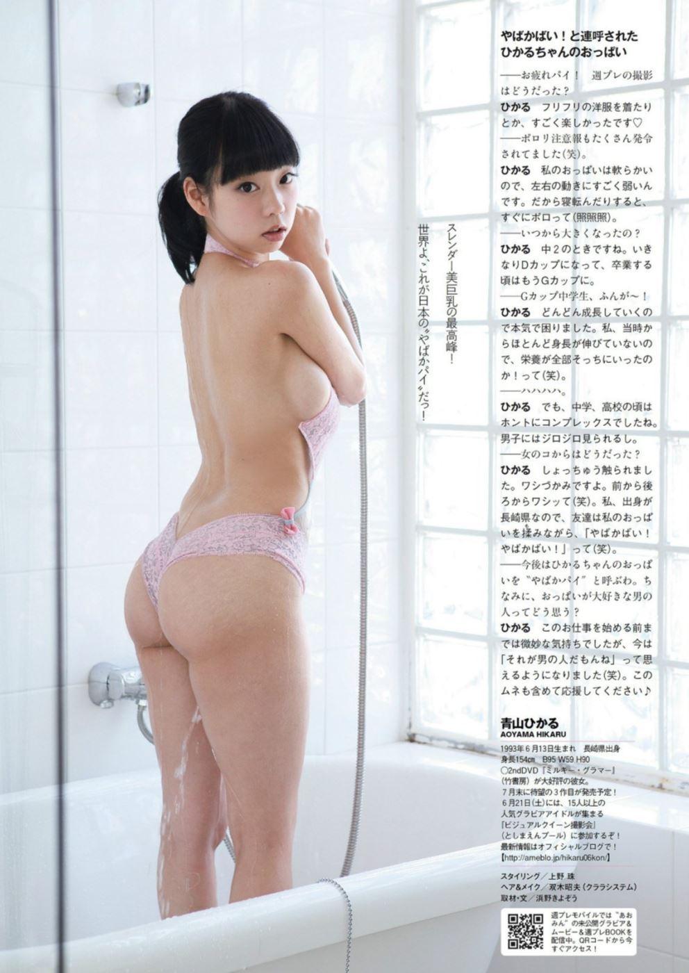 青山ひかる エロ画像 39