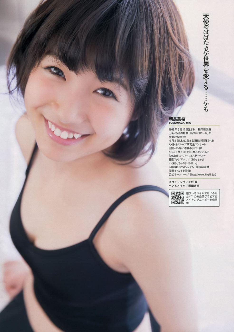 朝長美桜 画像 5