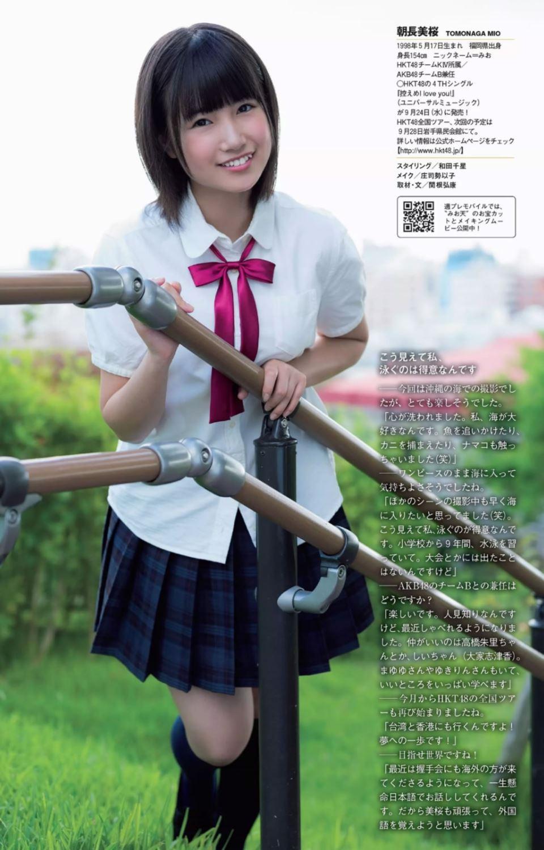 朝長美桜 画像 23