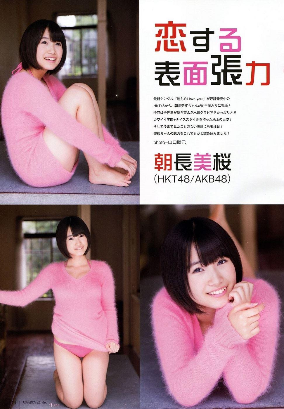朝長美桜 画像 24