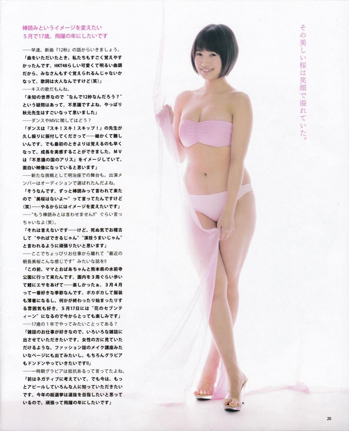 朝長美桜 画像 41