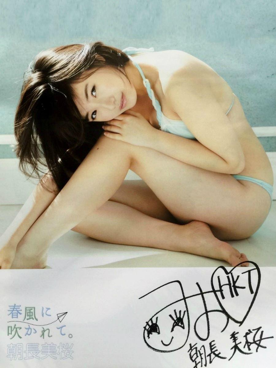 朝長美桜 画像 101