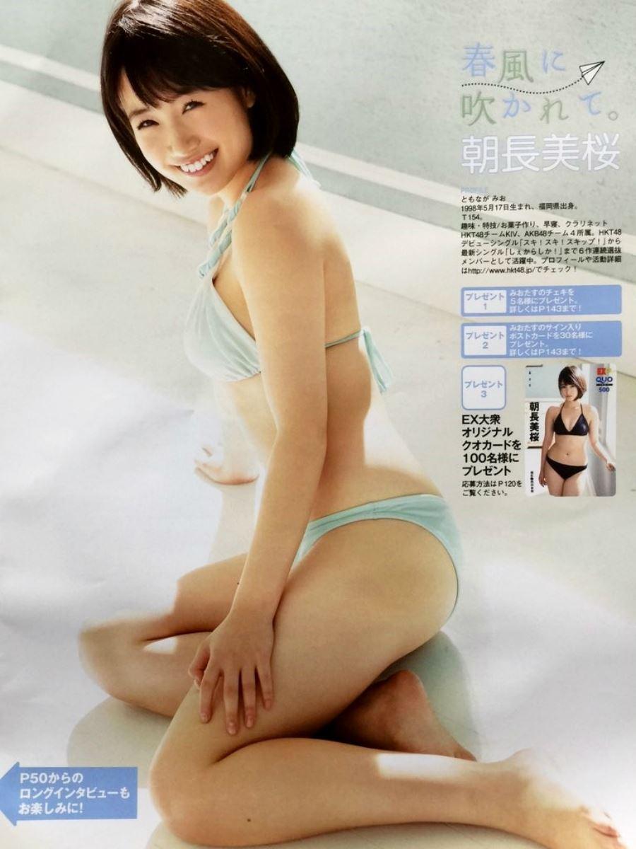 朝長美桜 画像 102