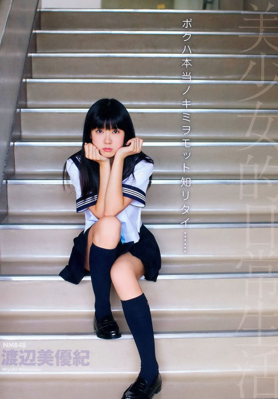 渡辺美優紀 画像 9
