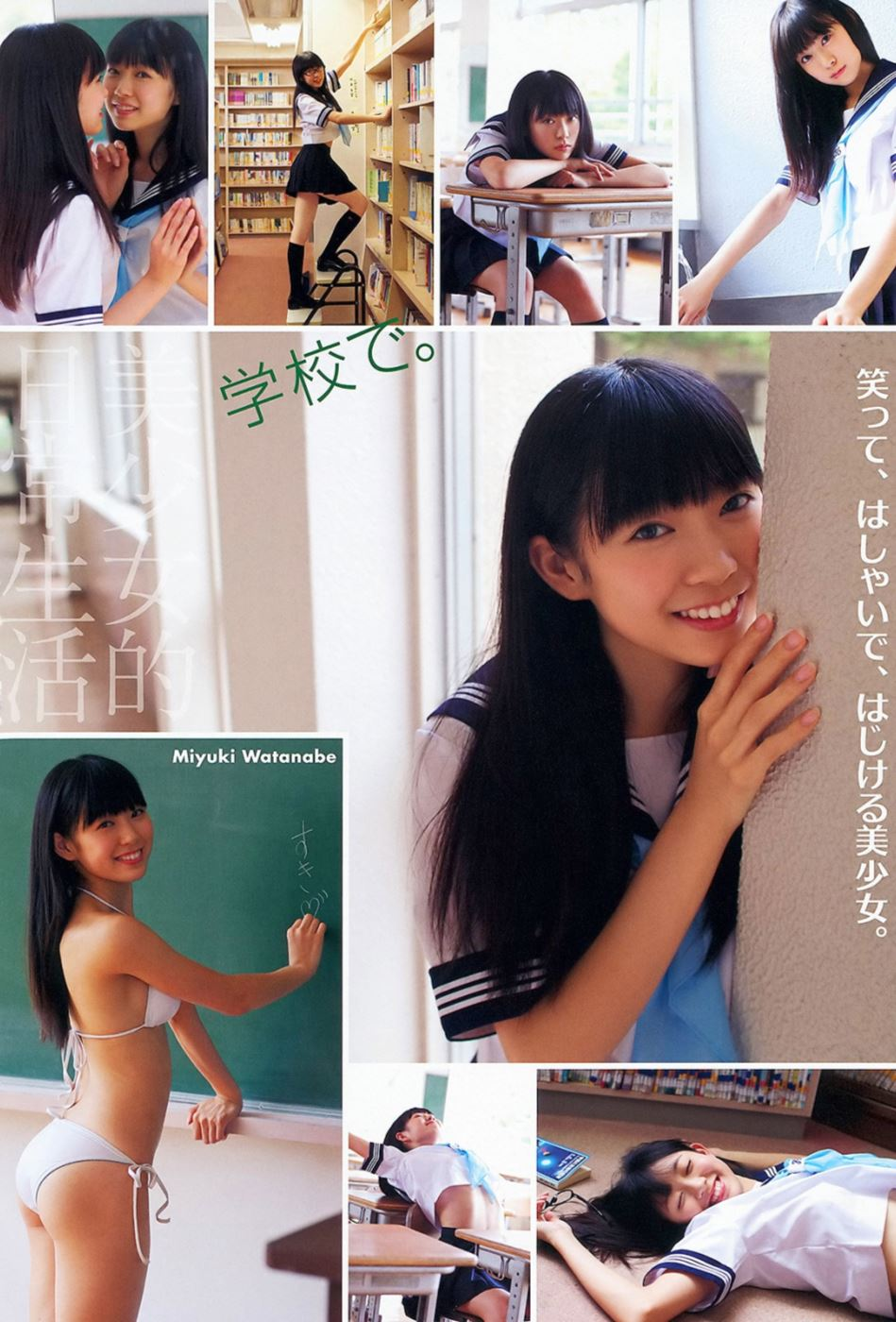 渡辺美優紀 画像 10