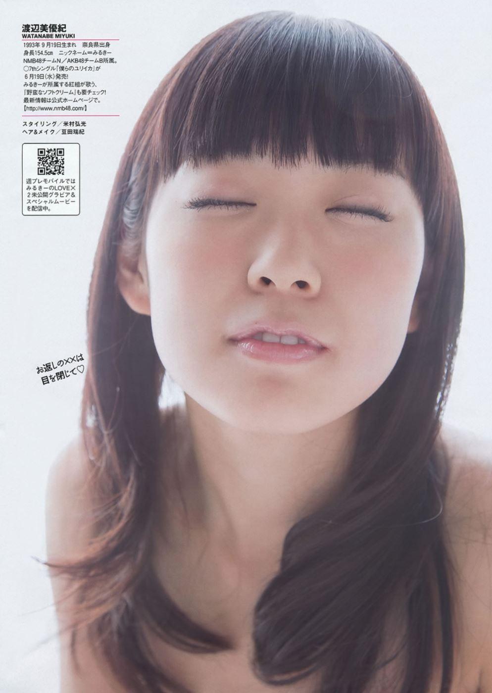 渡辺美優紀 画像 63