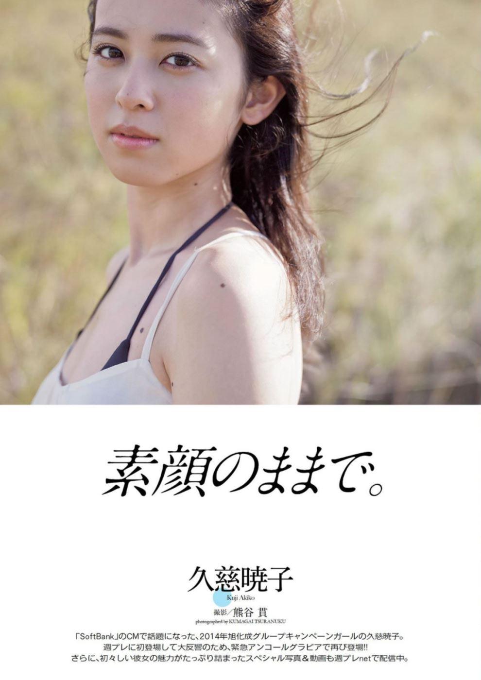 久慈暁子 画像 123